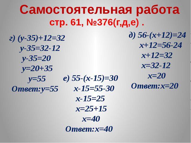 стр. 61, №376(г,д,е) . г) (у-35)+12=32 у-35=32-12 у-35=20 у=20+35 у=55 Ответ...