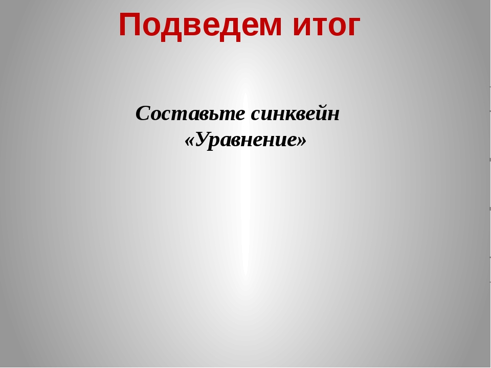 Подведем итог Составьте синквейн «Уравнение»