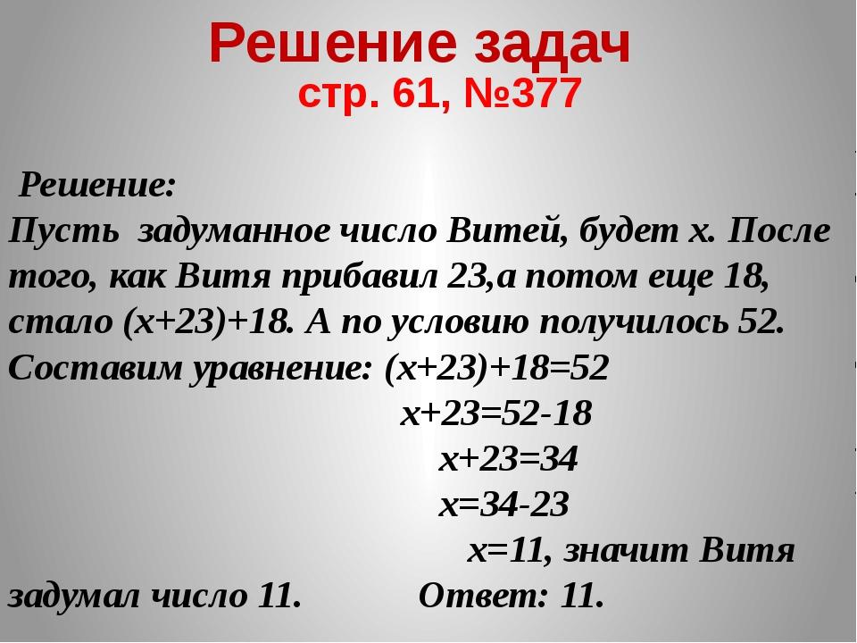 Решение задач стр. 61, №377 Решение: Пусть задуманное число Витей, будет х. П...