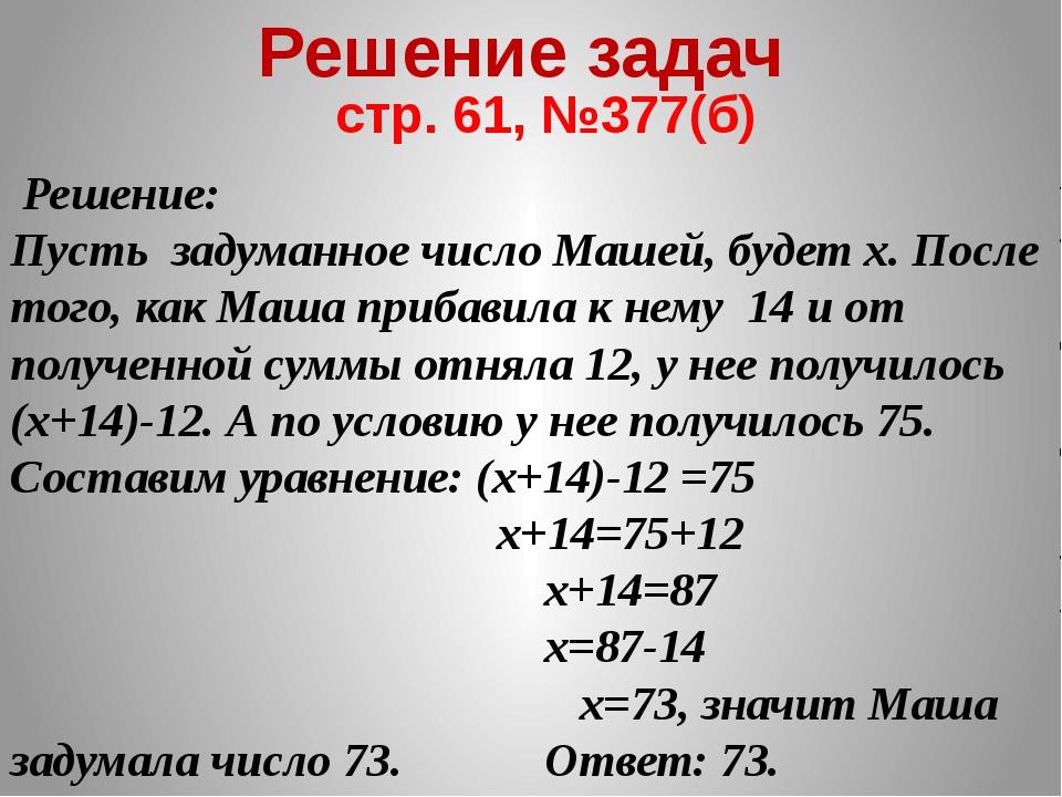 Решение задач стр. 61, №377(б) Решение: Пусть задуманное число Машей, будет х...