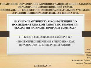 УПРАВЛЕНИЕ ОБРАЗОВАНИЯ АДМИНИСТРАЦИИ МУНИЦИПАЛЬНОГО ОБРАЗОВАНИЯ «ШОВГЕНОВСКИЙ