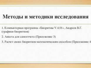 Методы и методики исследования 1. Компьютерная программа «Биоритмы V.4.01», А