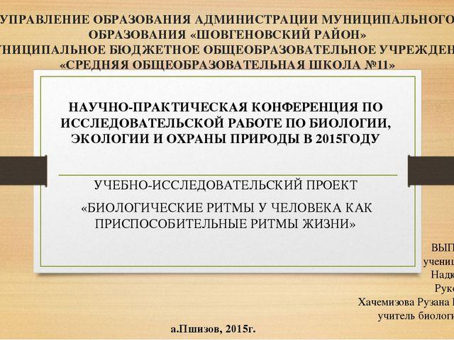 УПРАВЛЕНИЕ ОБРАЗОВАНИЯ АДМИНИСТРАЦИИ МУНИЦИПАЛЬНОГО ОБРАЗОВАНИЯ «ШОВГЕНОВСКИЙ...