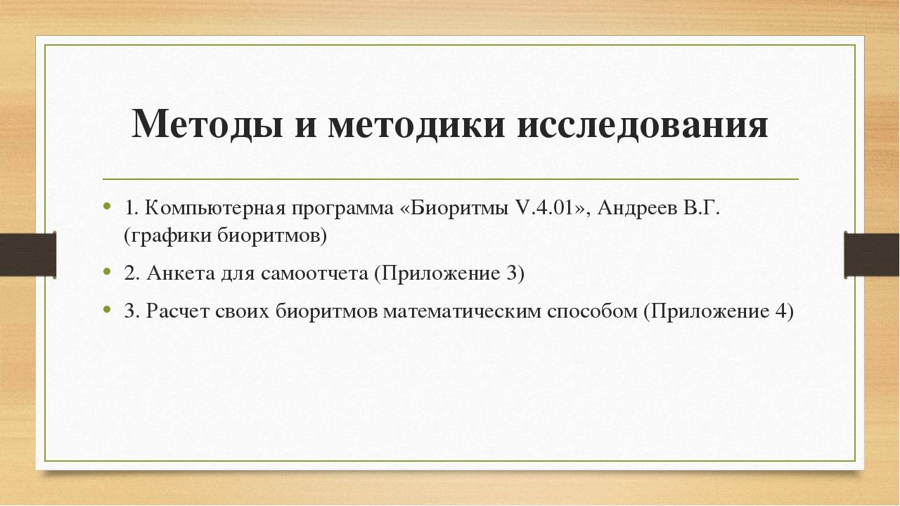 Методы и методики исследования 1. Компьютерная программа «Биоритмы V.4.01», А...