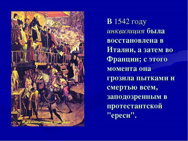 В 1542 году инквизиция была восстановлена в Италии, а затем во Франции; с это...