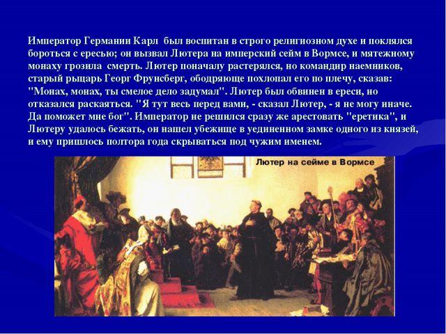 Император Германии Карл был воспитан в строго религиозном духе и поклялся бор...