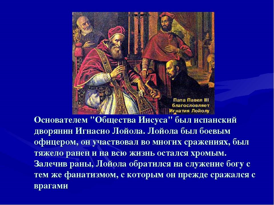 """Основателем """"Общества Иисуса"""" был испанский дворянин Игнасио Лойола. Лойола б..."""