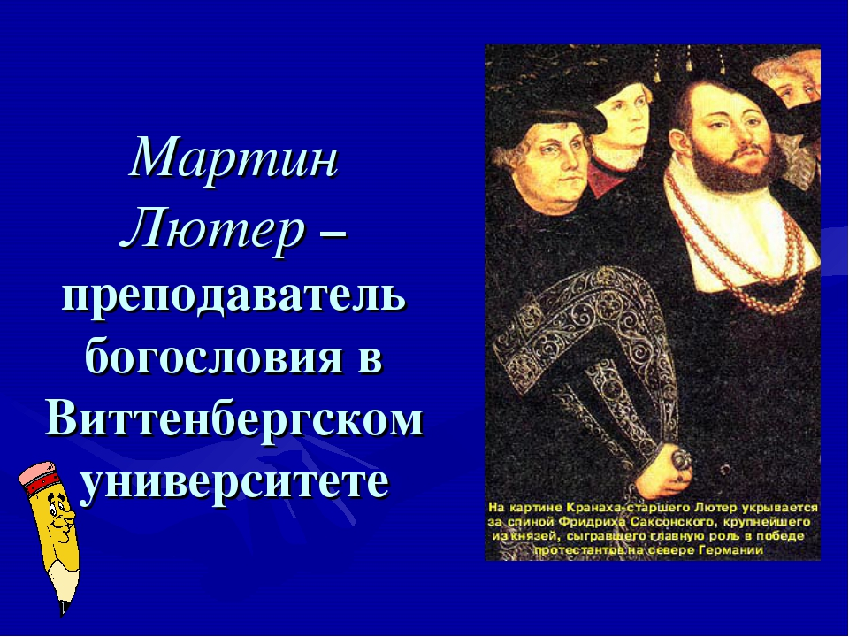 Мартин Лютер – преподаватель богословия в Виттенбергском университете