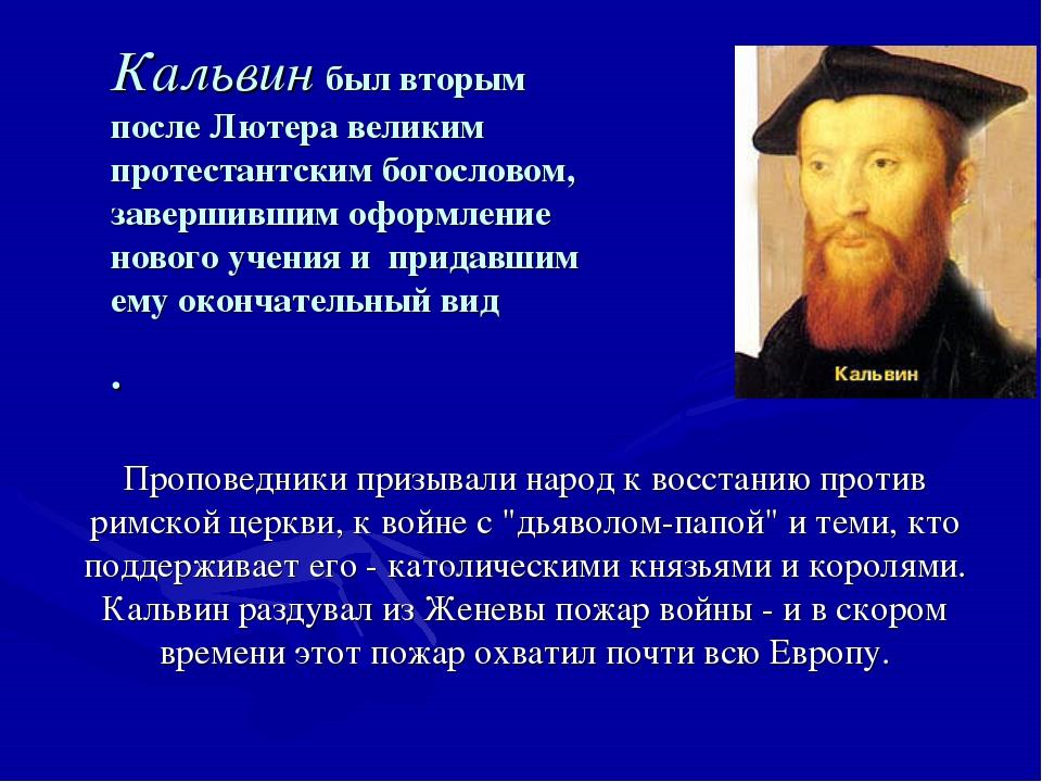 Кальвин был вторым после Лютера великим протестантским богословом, заверш...