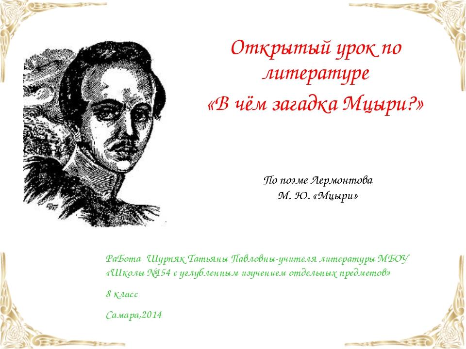 Открытый урок по литературе «В чём загадка Мцыри?» По поэме Лермонтова М. Ю....