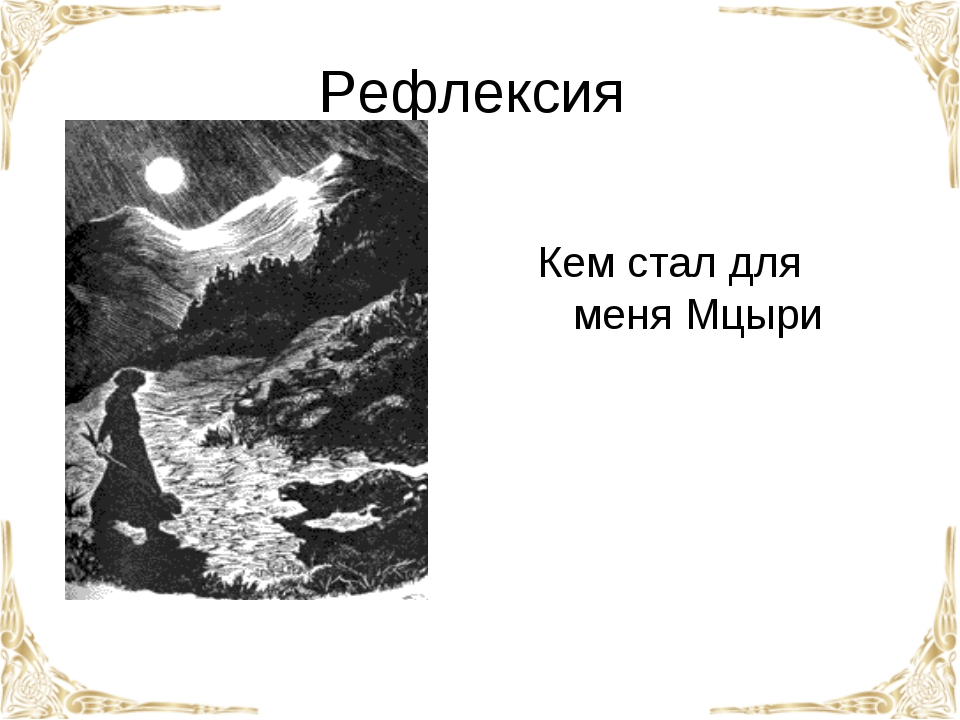 Рефлексия  Кем стал для меня Мцыри