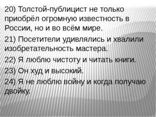 20) Толстой-публицист не только приобрёл огромную известность в России, но и