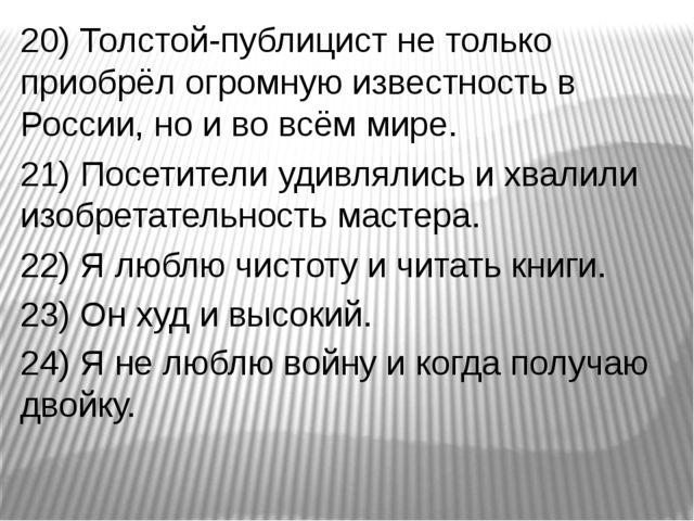 20) Толстой-публицист не только приобрёл огромную известность в России, но и...