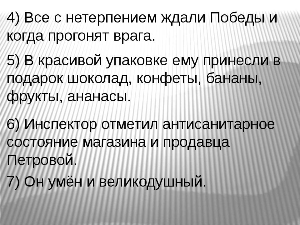 4) Все с нетерпением ждали Победы и когда прогонят врага. 5) В красивой упако...