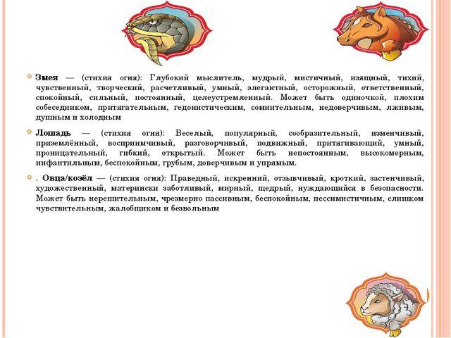 Змея — (стихия огня): Глубокий мыслитель, мудрый, мистичный, изящный, тихий,...