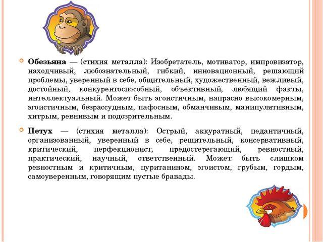 Обезьяна — (стихия металла): Изобретатель, мотиватор, импровизатор, находчив...