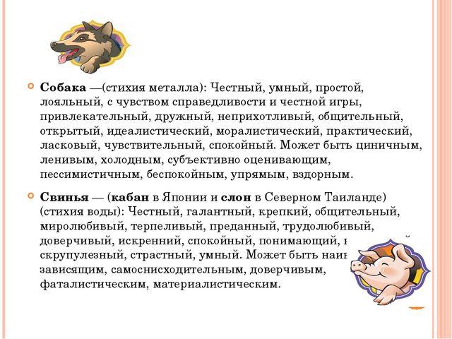 Собака —(стихия металла): Честный, умный, простой, лояльный, с чувством спра...