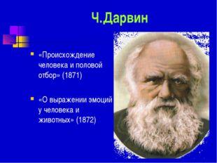 Ч.Дарвин «Происхождение человека и половой отбор» (1871) «О выражении эмоций