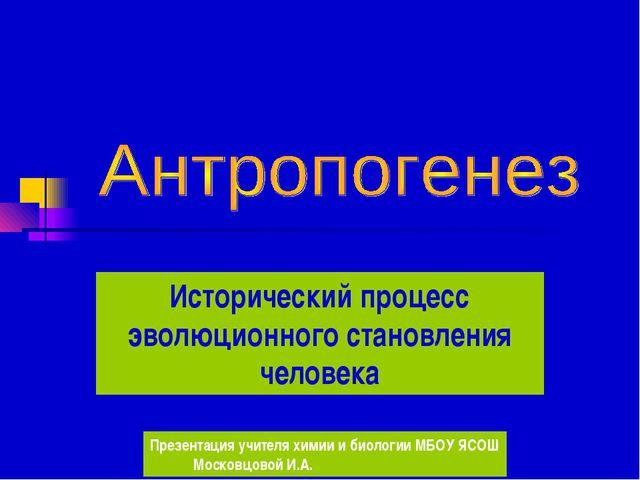 Исторический процесс эволюционного становления человека Презентация учителя х...
