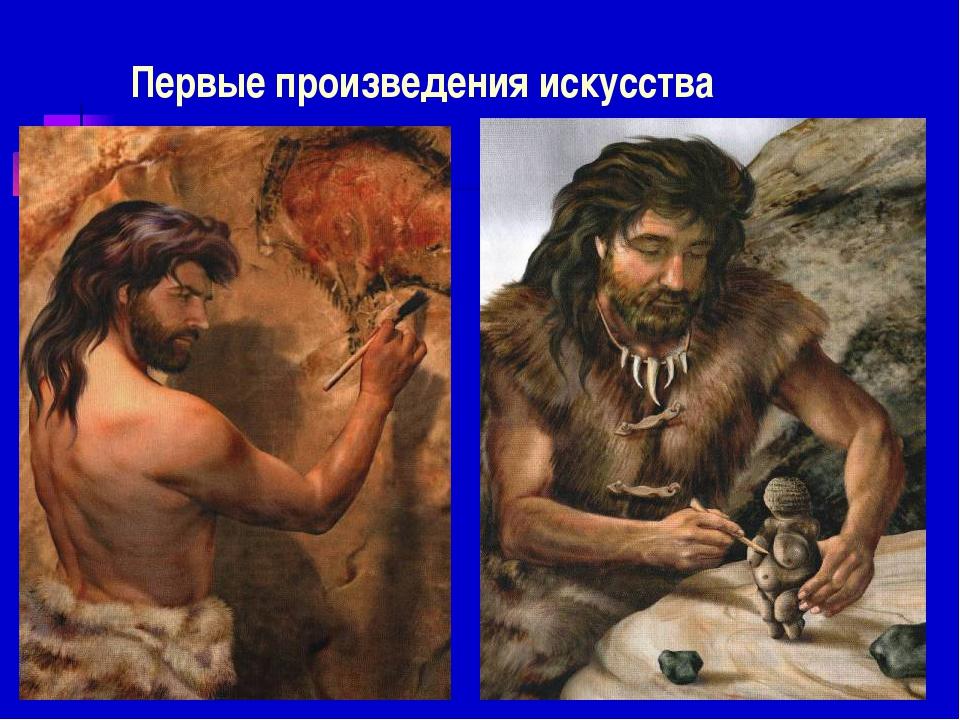 Первые произведения искусства