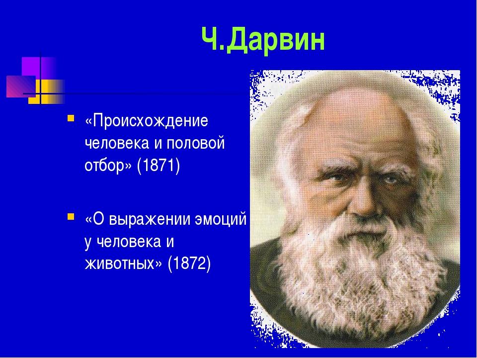 Ч.Дарвин «Происхождение человека и половой отбор» (1871) «О выражении эмоций...