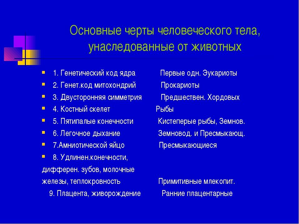 Основные черты человеческого тела, унаследованные от животных 1. Генетический...