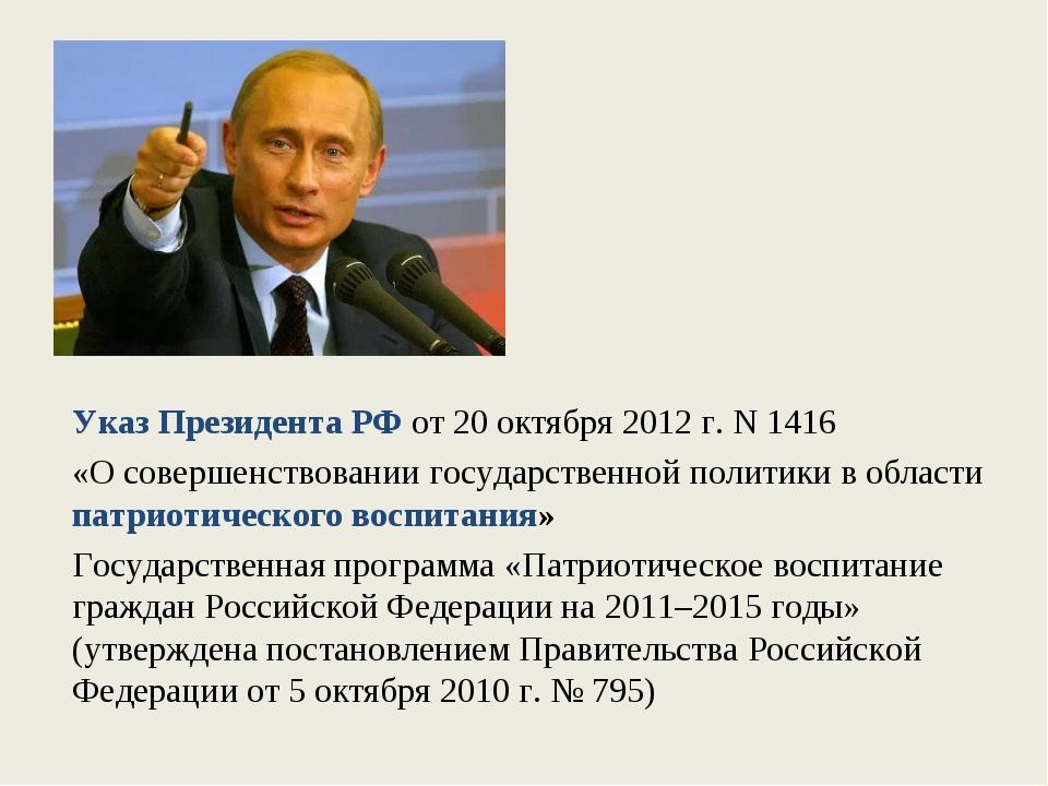 Указ Президента РФ от 20 октября 2012 г. N 1416 «О совершенствовании государс...