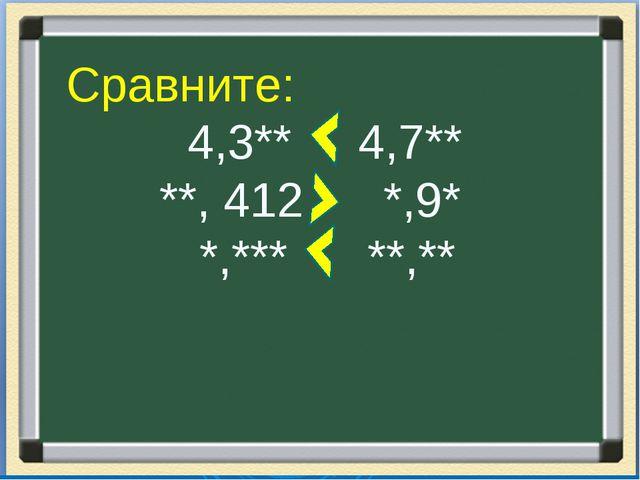 Сравните: 4,3** 4,7** **, 412 *,9* *,*** **,**