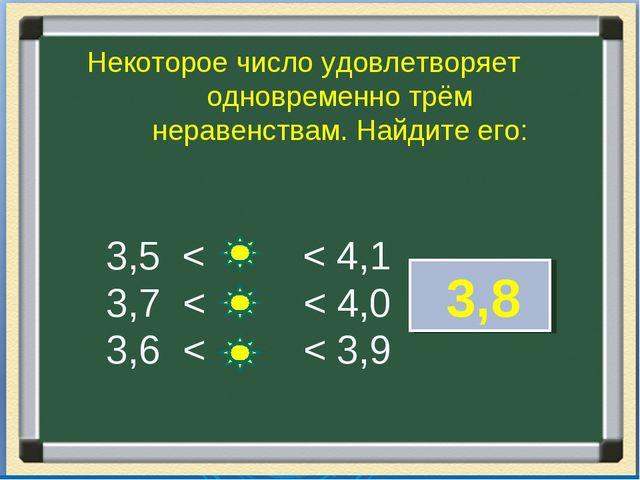 Некоторое число удовлетворяет одновременно трём неравенствам. Найдите его: 3,...