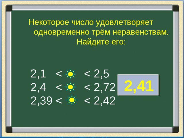 Некоторое число удовлетворяет одновременно трём неравенствам. Найдите его: 2,...