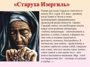 Ранние рассказы Горького относятся к началу 90-х годов XIX века - времени, ко