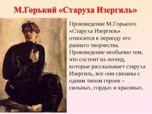 Произведение М.Горького «Старуха Изергиль» относится к периоду его раннего тв