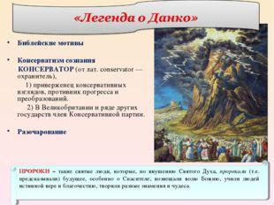 Библейские мотивы Консерватизм сознания КОНСЕРВАТОР (от лат. conservator — ох