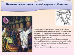 Моисей и Аарон передали сначала волю Божию старейшинам народа израильского, а