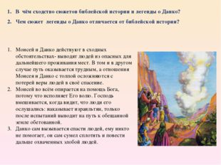 В чём сходство сюжетов библейской истории и легенды о Данко? Чем сюжет легенд
