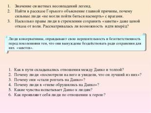 Значение сюжетных несовпадений легенд. Найти в рассказе Горького объяснение г