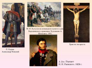 П. Корин. Александр Невский Христос на кресте. М. И. Кутузов на командном пун