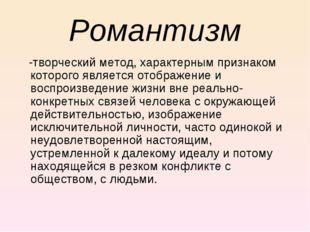 Романтизм -творческий метод, характерным признаком которого является отображе