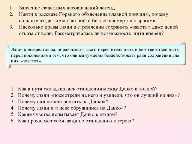 Значение сюжетных несовпадений легенд. Найти в рассказе Горького объяснение г...