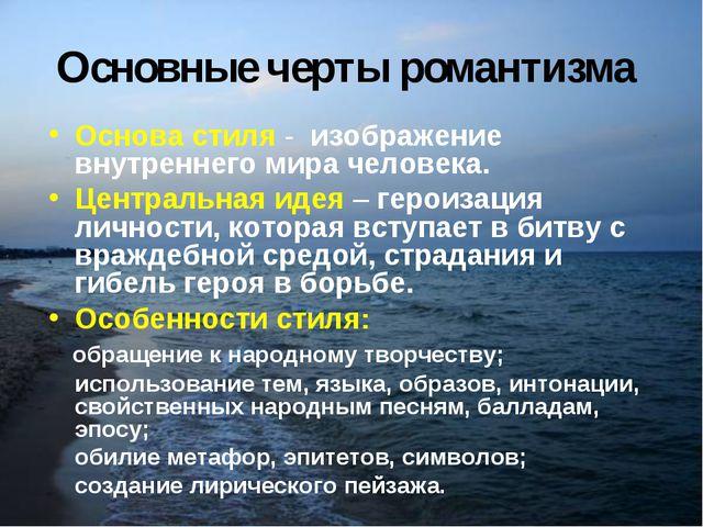 Основные черты романтизма Основа стиля - изображение внутреннего мира человек...