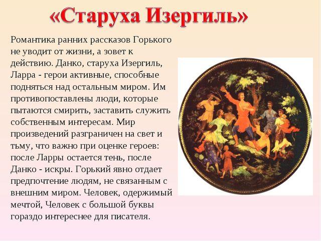 Романтика ранних рассказов Горького не уводит от жизни, а зовет к действию. Д...