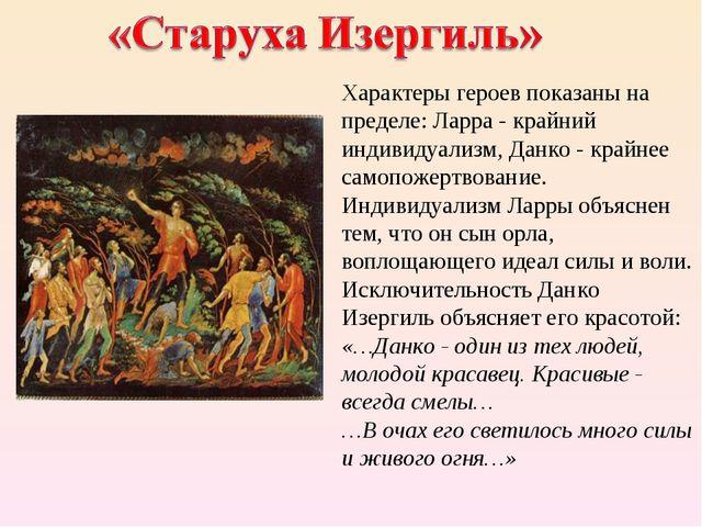 Характеры героев показаны на пределе: Ларра - крайний индивидуализм, Данко -...