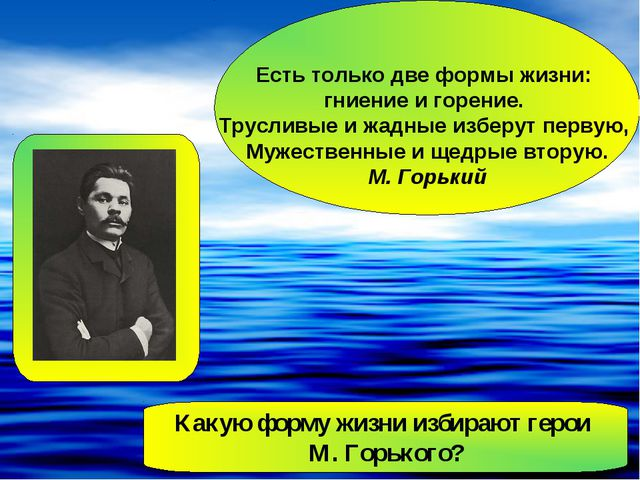 Есть только две формы жизни: гниение и горение. Трусливые и жадные изберут п...