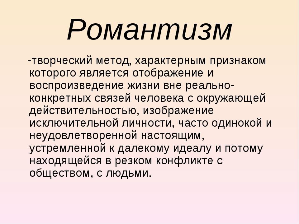 Романтизм -творческий метод, характерным признаком которого является отображе...