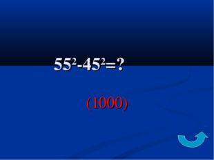 552-452=? (1000)