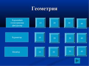 Геометрия Қарапайым геометриялық фигуралар Бұрыштар Шеңбер 10 10 10 20 20 20