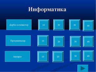 Информатика Дербес компьютер Программалар. Ақпарат 10 10 10 20 20 20 30 30 30