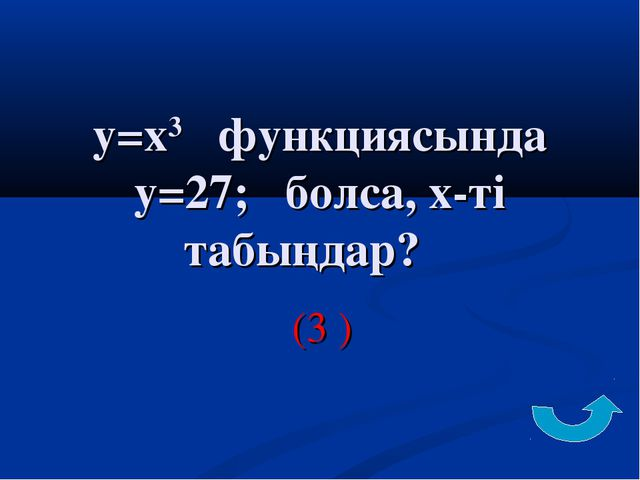 у=х3 функциясында у=27; болса, х-ті табыңдар? (3 )