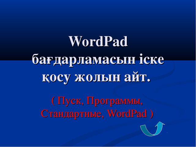 WordPad бағдарламасын іске қосу жолын айт. ( Пуск, Программы, Стандартные, Wo...