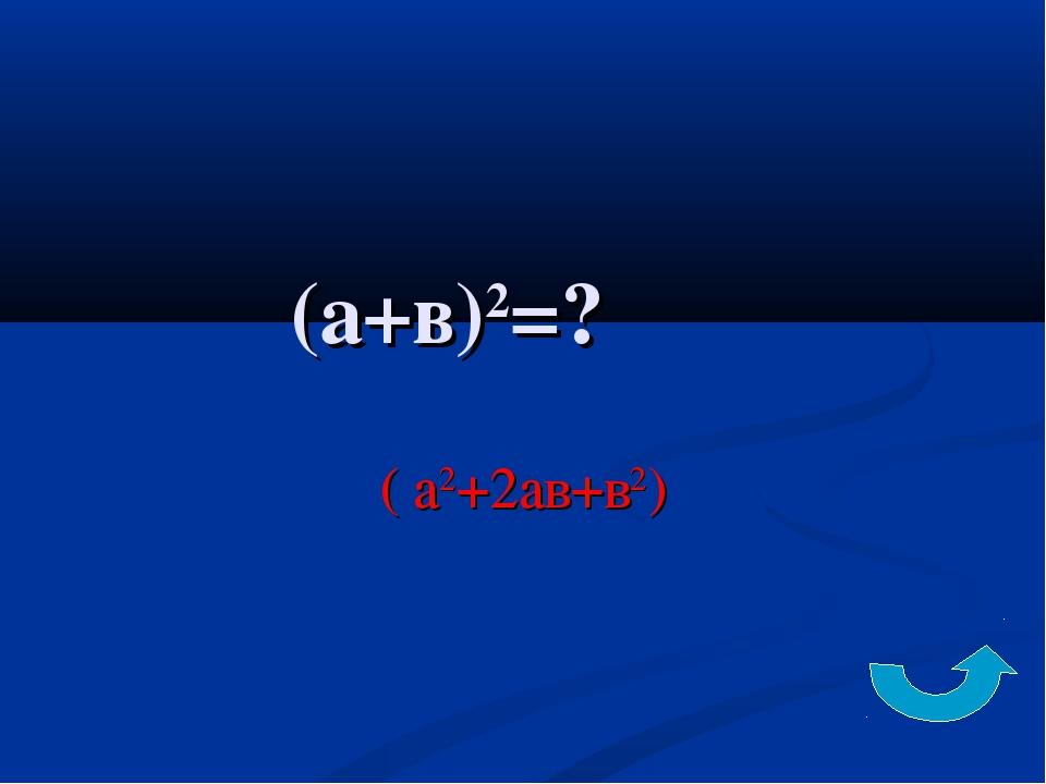 (а+в)2=? ( а2+2ав+в2)
